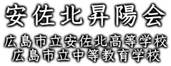 安佐北昇陽会(広島市立安佐北高等学校・広島市立中等教育学校)