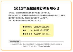 220411綾羽202(HP告知文修正版) (2)のサムネイル