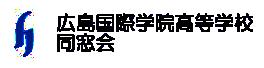 広島国際学院高等学校同窓会
