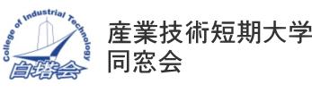 白塔会(産業技術短期大学同窓会)