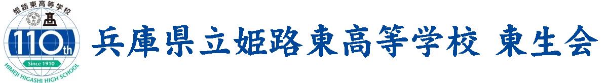 兵庫県立姫路東高等学校 東生会