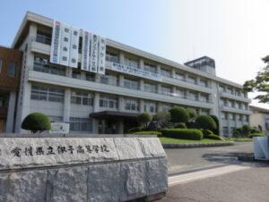 愛媛県立伊予高等学校 校舎