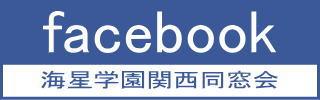 海星学園関西同窓会Facebook