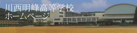 川西明峰高等学校ホームページ