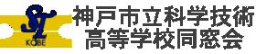 神戸市立科学技術高等学校同窓会