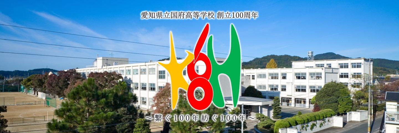 愛知県立国府高等学校創立100周年記念事業実行委員会