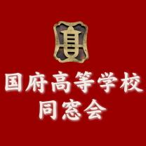 愛知県立国府高等同窓会ホームページ