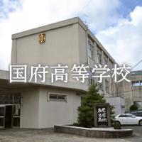 愛知県立国府高等学校ホームページ
