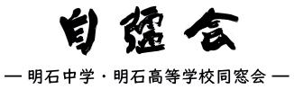 明石中学・明石高等学校同窓会「自彊会」