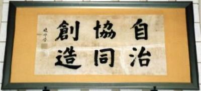 「自治・協同・創造」額の写真