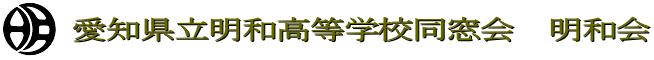 愛知県立明和高等学校同窓会 明和会