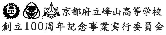 京都府立峰山高等学校同窓会創立100周年記念事業実行委員会