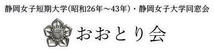 静岡女子短期大学(昭和26年~43年)・静岡女子大学同窓会 おおとり会