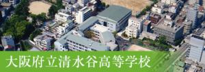 大阪府立清水谷高等学校ホームページ