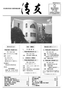 news_h18のサムネイル