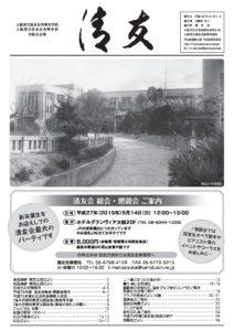 news_h26のサムネイル