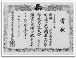 弓道部女子関東大会優勝