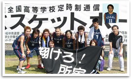 所沢高校定時制バスケットボール部の集合写真