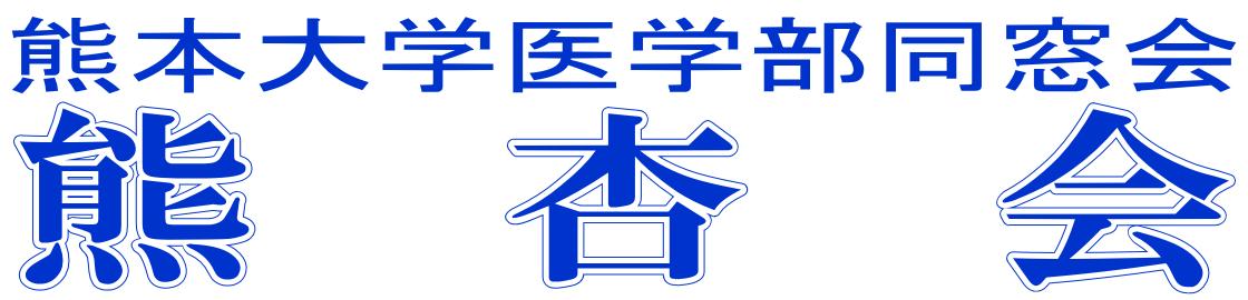 熊本大学医学部同窓会 熊杏会